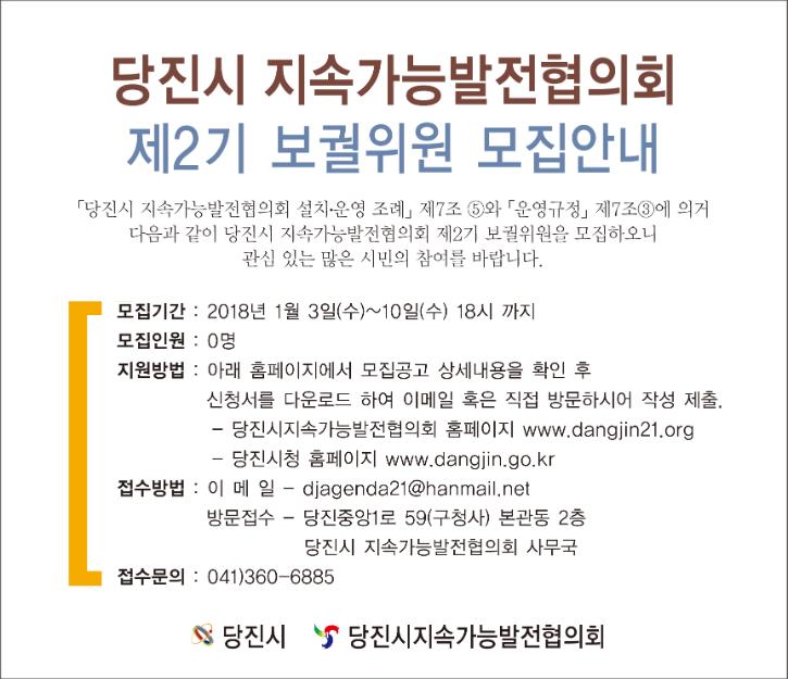 2018 제2기 보권위원 모집안내.png